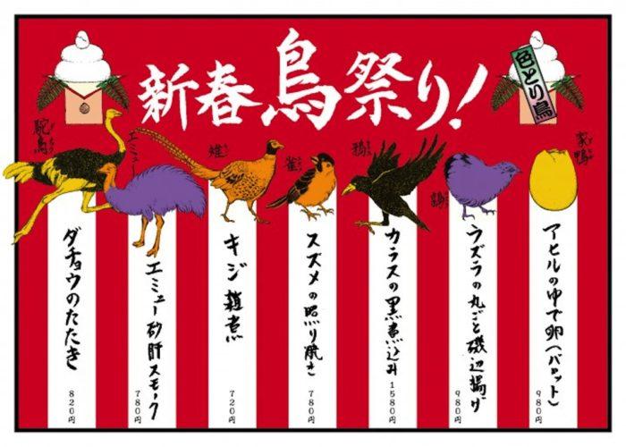 干支の「酉」7種を食べ比べ!?<新春鳥祭り>ダチョウ・キジ・カラスなどユニーク料理が続々登場! 482e628c3157041a62f5ae13b03bc61c-700x500