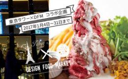 デザインフードマーケット