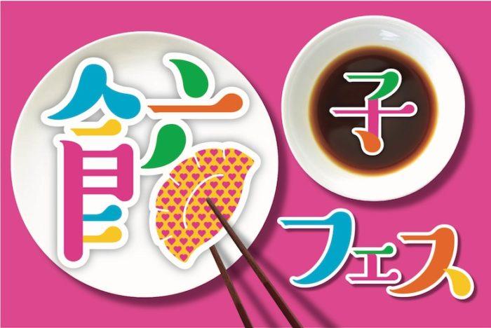 """""""最強のシェアめし""""×餃子女子!餃子の魅力を提案する、あの「餃子フェス」がこの春再び! Fo170126_gyozafes_1-700x468"""