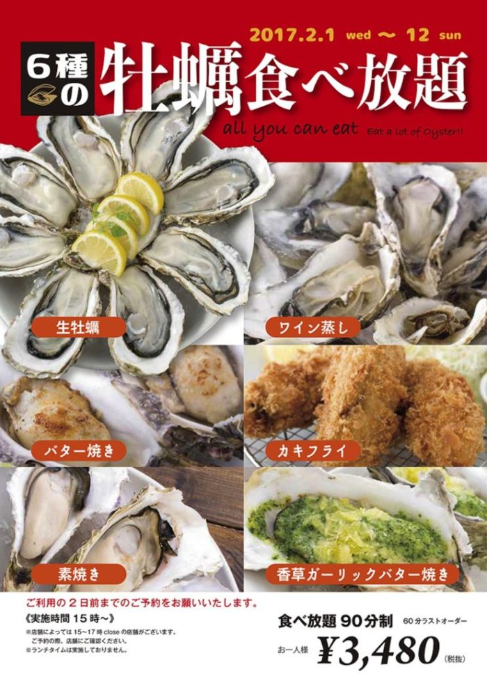 """生牡蠣&焼き牡蠣&カキフライ、6種の牡蠣料理が食べ放題!日本最大級・オイスターバーの大人気フェアは""""牡蠣づくし""""! Fo170129_oysterbar_1-700x991"""