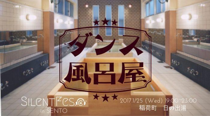 ラジオ番組『Tokyo Brilliantrips』連動企画!1月第1週にピックアップされるのは? Li161229_slientit_main-700x389