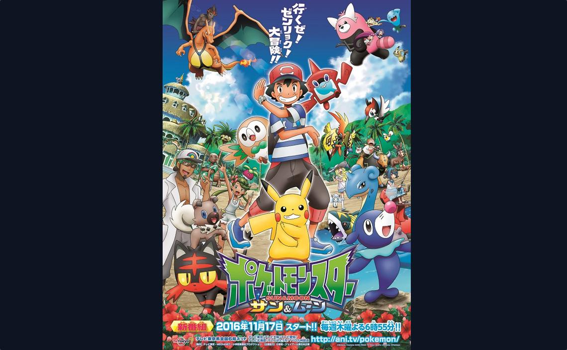 ポケットモンスター サン&ムーン』tvアニメ主題歌cd発売決定!岡崎体育