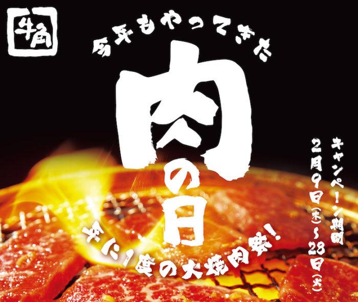 超希少部位「うわみずじ」&そのうまさ国宝級?「マンガリッツァ豚」。年に一度の祭典肉の日 food170127_gyukaku_1-700x591