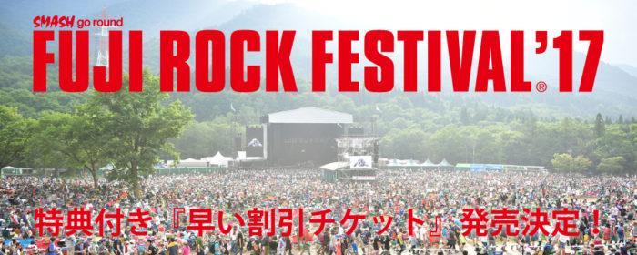 フジロック・フェスティバル'17特典付き『早い割引チケット』発売決定! #fujirock