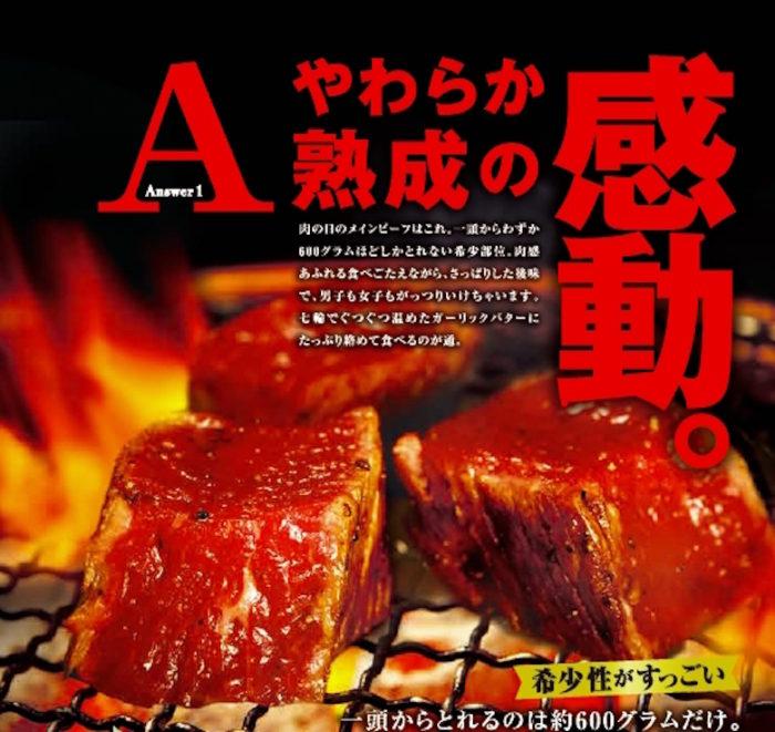 超希少部位「うわみずじ」&そのうまさ国宝級?「マンガリッツァ豚」。年に一度の祭典肉の日 sub2-1-700x661