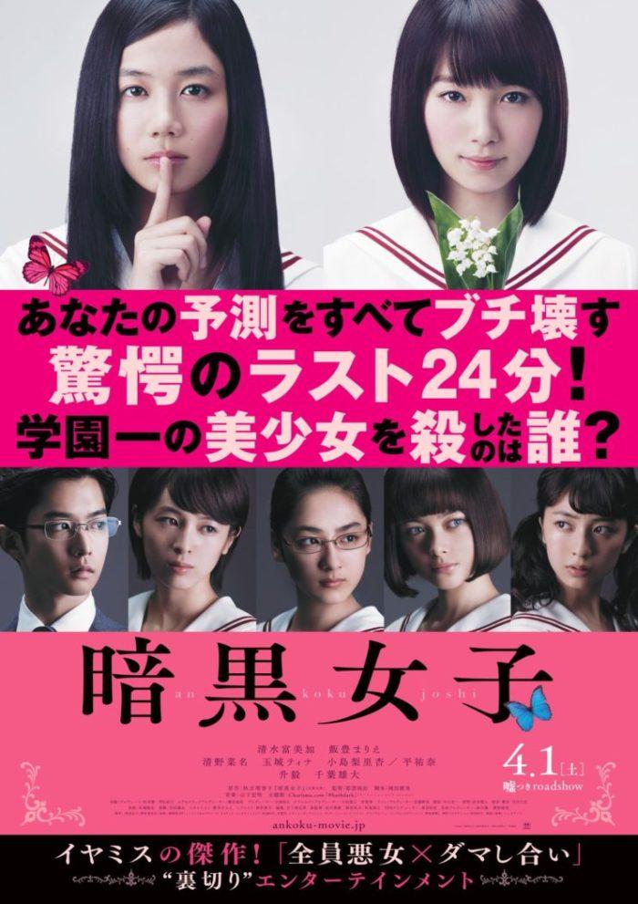 清水富美加、主演映画『暗黒女子』公開日、試写会について公式発表 1b1c75ddb0c1d775ad06fa6e7ddbc3e7-700x991
