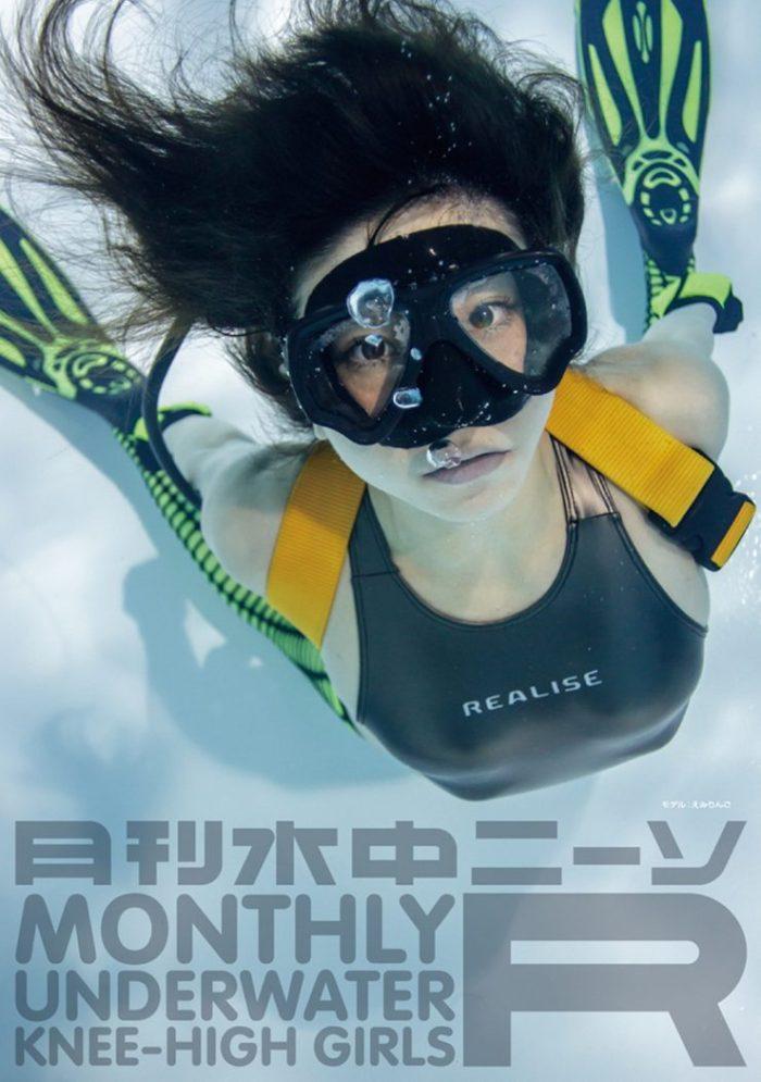 今月の『水中ニーソR』は、ガンメタ水着&メッシュニーハイ!美女モデル×グラビアポエムも! Ar170215-suichukneeso_6-700x995