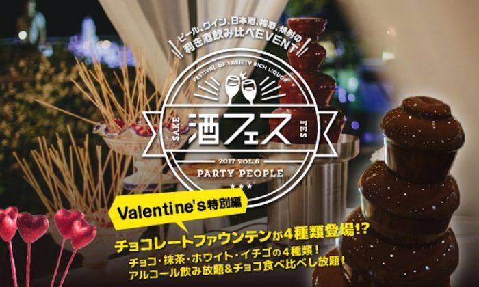 4種チョコファウンテン食べ放題&ビール・ワイン・日本酒・カクテルも飲み放題!酒フェスにバレンタイン特別企画が登場! Fo170204_sakefes_2-700x420