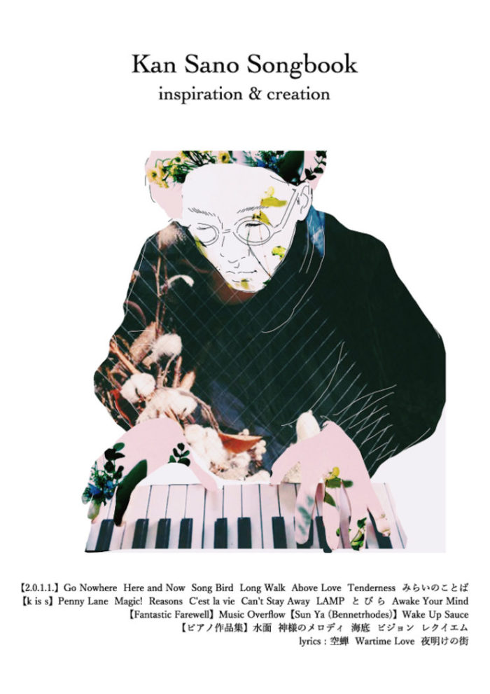 Kan Sano、大ヒット中アルバム『k is s』のカセットテープ発売!全国ツアーに七尾旅人、向井太一、出演者多数決定! Mu170224_kansano_2-700x991