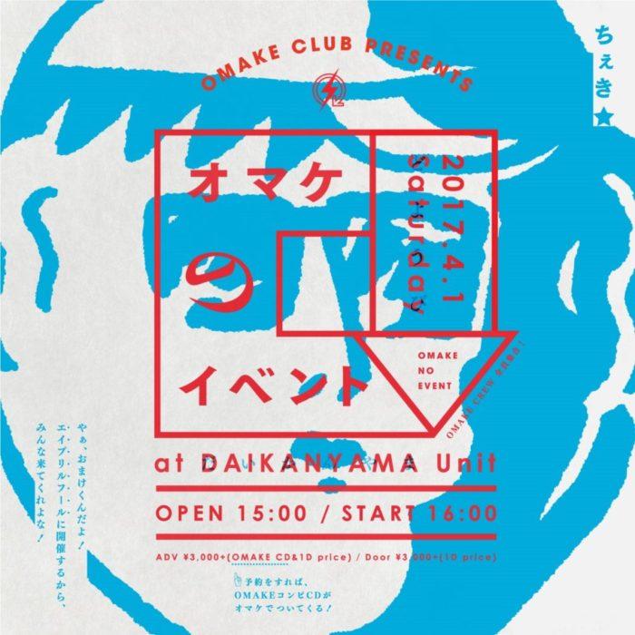 THC、YOSA、JABBAら出演!ネットレーベル〈OMAKE CLUB〉主催!<オマケのイベント>開催 OMAKE-700x700