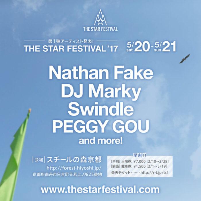 THE STAR FESTIVAL'17 第1弾にNinja TuneのNathan FakeやDJ Marky、Swindleら TSF01_sns04-1-700x700
