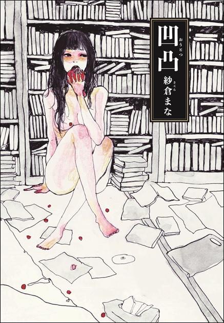 現役AV女優・紗倉まな、新作小説!『凹凸(おうとつ)』発売決定 cover