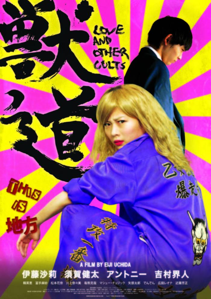 宗教団体、ネグレクト、少年犯罪、性産業がテーマ。伊藤沙莉と須賀健太がキス!映画『獣道』予告編解禁 final-poster-700x991