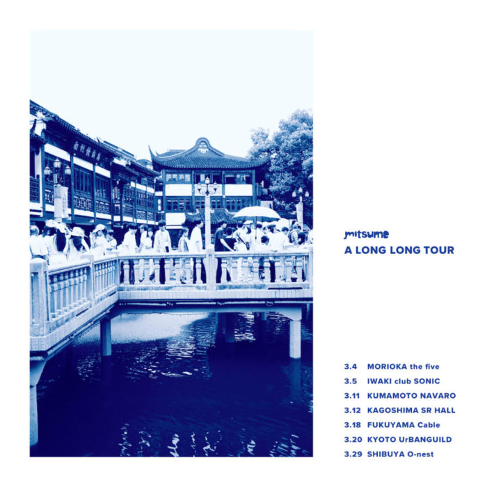 ミツメ、<A Long Long Tour>ファイナルはワンマンライブ!初ワンマンの会場でアンコールツアーを締めくくり music170206_mitsume_2-700x700