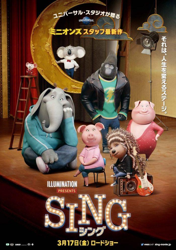 映画『SING/シング』、光り輝く斎藤さんがまぶしいコラボ動画公開!「グンターさんだぞ!」「斎藤さんだぞ!」と絶妙のやり取り 0307_sing5-700x991