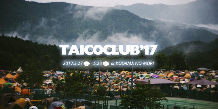 <TAICOCLUB'17>第三弾でBibio、クラムボン、yahyel、MOODMAN、リチャード・ロバーツら追加! 160622-700x350