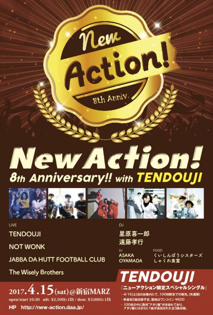 TENDOUJI出演<New Action!活休前ラストパーティー>NOT WONK、JABBAら全アクト発表! 5e010d35c17539ebeaad6ff186106c55-700x1035