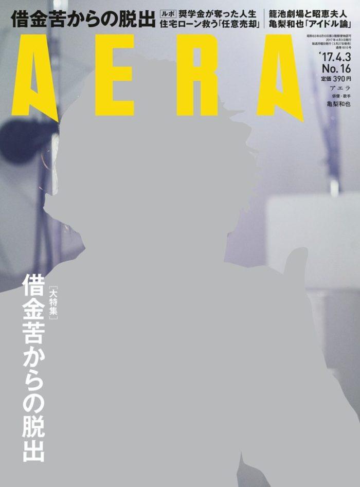 映画『PとJK』公開中の亀梨和也、AERA表紙に初登場!撮影は蜷川実花 81JV3vRMzWL-700x947