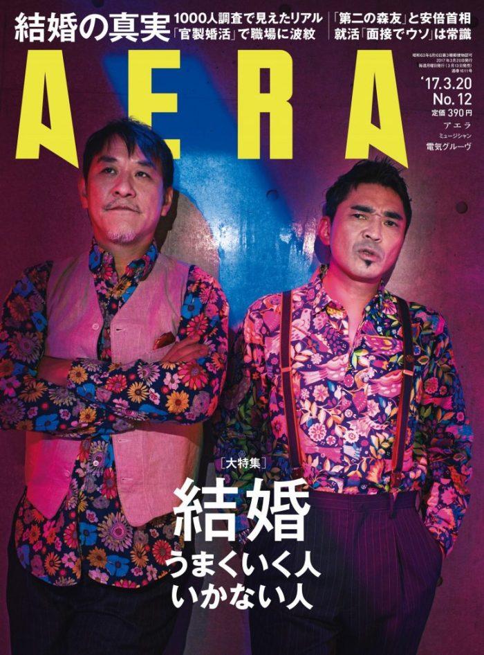 電気グルーヴ、AERA表紙に初登場!撮影は蜷川実花 AERA_cover-700x946