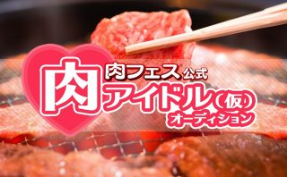 肉アイドル