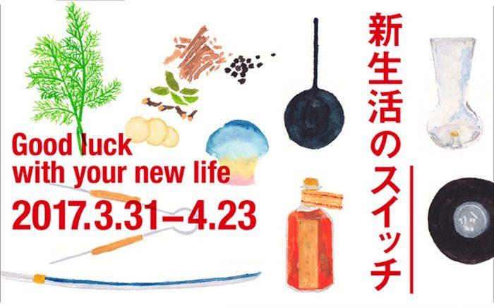 新年度のはじまり、あなたは何を考えていますか?無印良品、<新生活のスイッチ>展開催! Li170319_muji_3-700x437