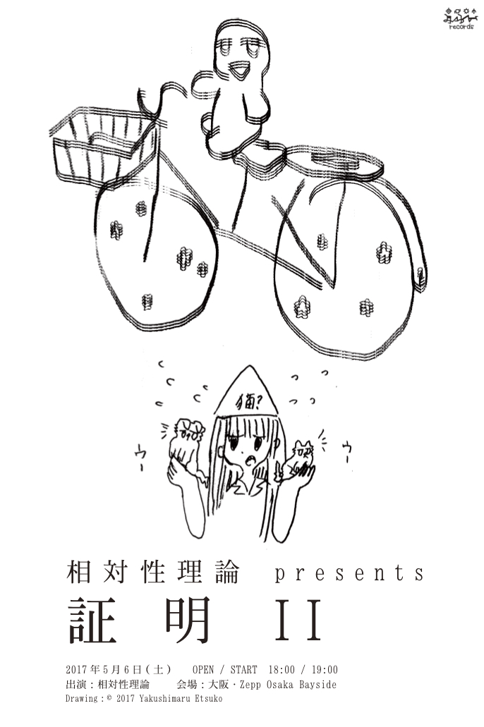 橋本愛、染谷将太 出演映画『PARKS』とのチケットセットも販売!相対性理論、3年半振り大阪ライブ<証明II>開催 MAINVISUAL_STSR_Shoumei2