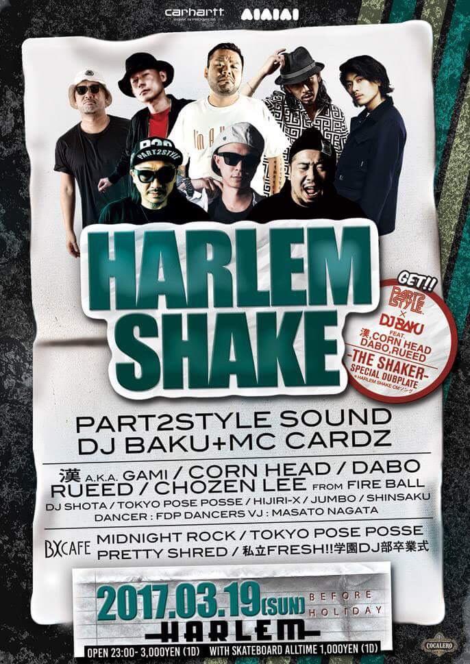 DJ BAKU、PART2STYLE主催<HARLEM SHAKE>漢、DABO、CORN HEADとRUEEDの限定コラボ曲を無料GET! S__3752014