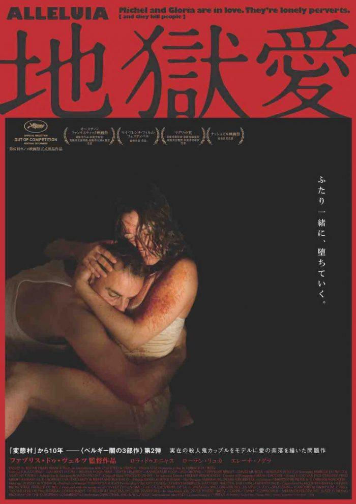 実在の殺人鬼カップルが愛の奈落へ。『変態村』に続くR15+映画『地獄愛』公開決定! film170315_2killersinlove_2-700x992