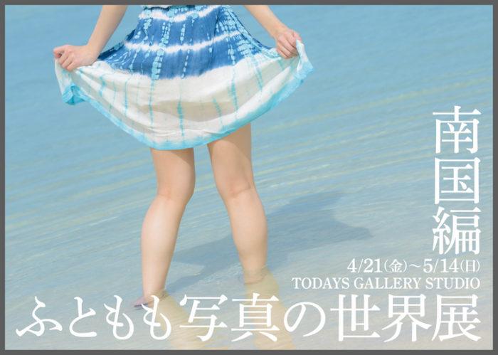 ふともも1,000脚に青い空、夏を先取り!<ふともも写真の世界展 南国編> life170320_futomomoart_keyVisual_TGS_B-700x499