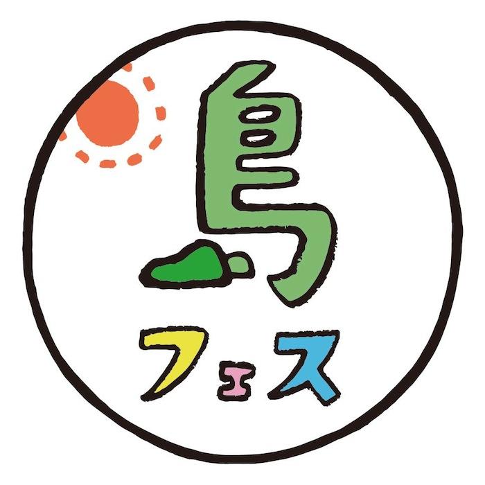 曽我部恵一やネバヤン、高木ブーなど過去に出演!日本一ゆるい<島フェス>開催決定!