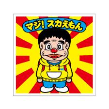池田スカオ和宏