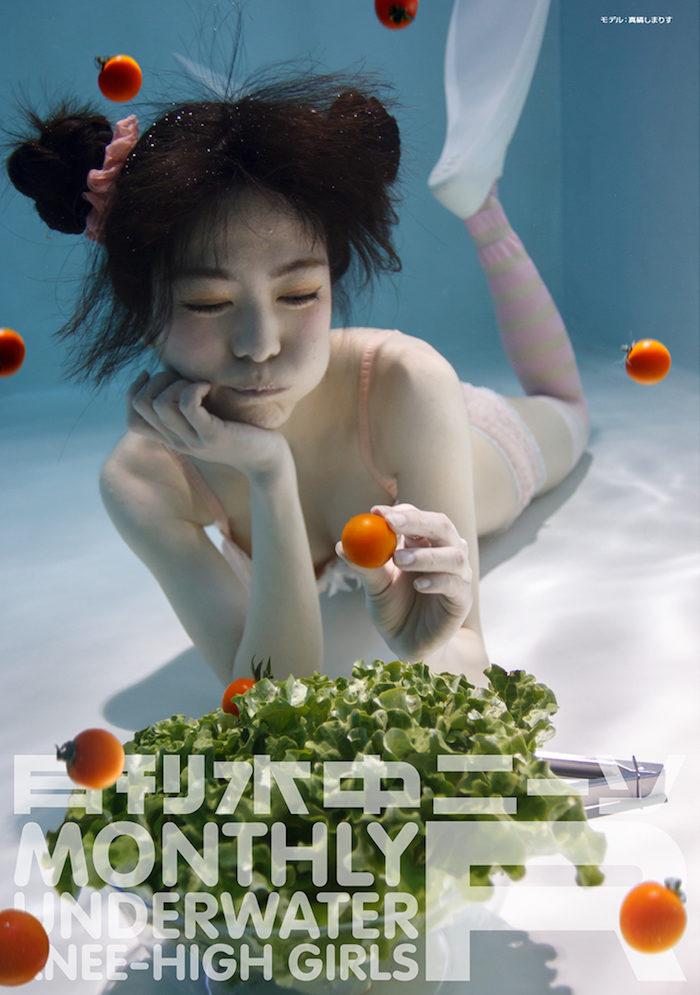 巻頭特集、レタスとトマトとランジェリー!『月刊水中ニーソR・5月号』刊行! art170415_suichukneeso_1-700x995