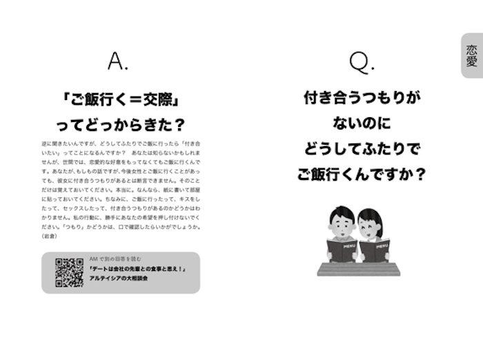 """""""おっぱいってすごくないですか?""""さらに童貞に寄り添った『童貞の疑問を解決する本2』発売! life170421_am5-700x496"""