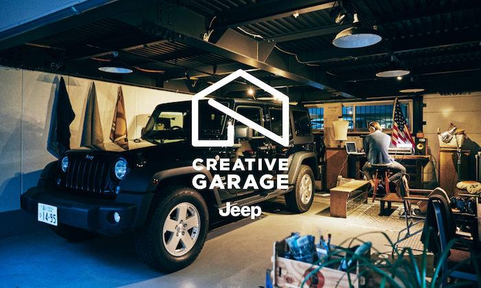 Jeep×ジャーナル・スタンダード、新たな発想や体験的価値を生み出すコミュニティプロジェクト始動! life170425_creativegarage_3-700x420
