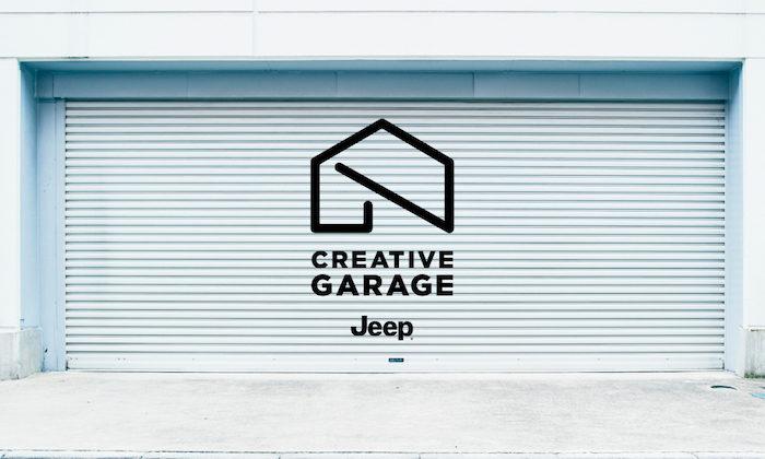 Jeep×ジャーナル・スタンダード、新たな発想や体験的価値を生み出すコミュニティプロジェクト始動! life170425_creativegarage_4-700x420