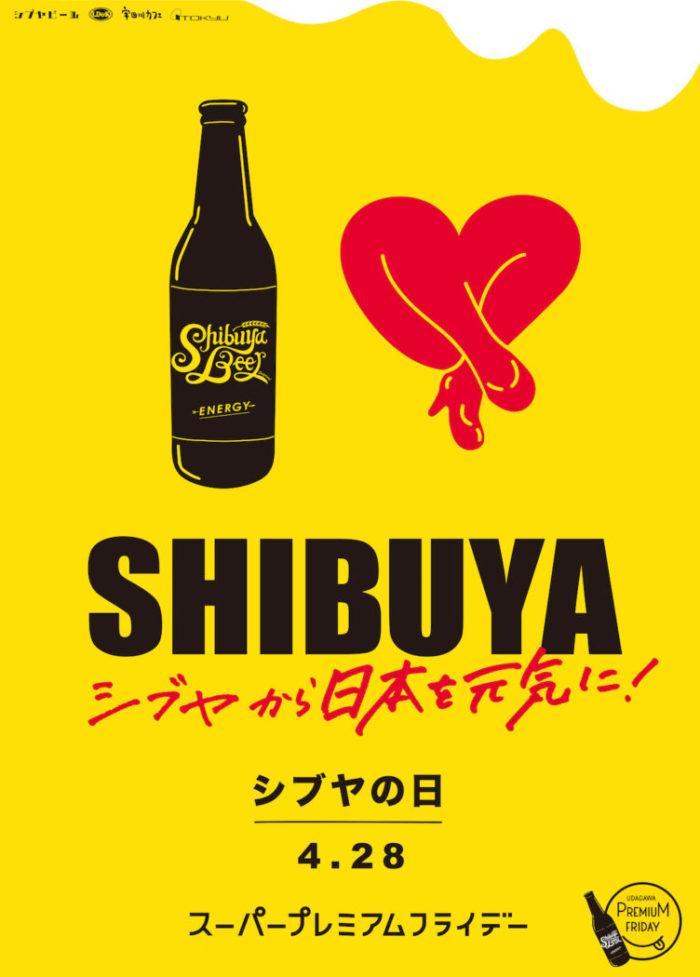 現在開催中!今日、4月28日はシブヤの日!シブヤビールで1万人と乾杯!ビアガーデン、ライブなど盛りだくさん♪ main-12-700x977