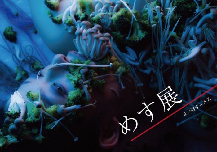 私を食べてください、AI TERADA の個展「めす展」開催 mesuten-main-700x492