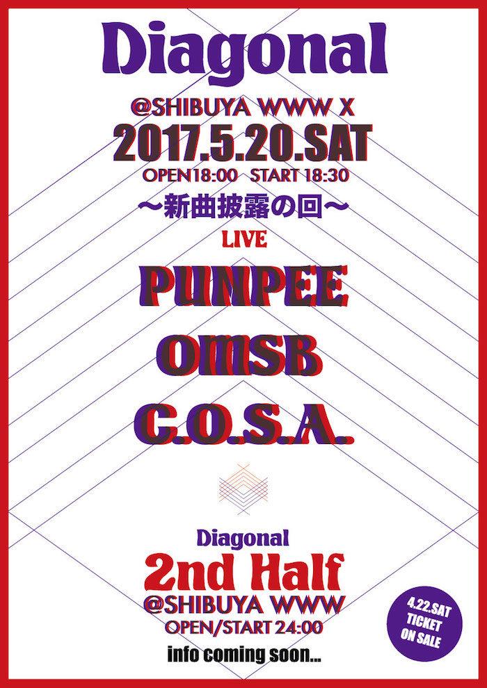PUNPEE、OMSB、C.O.S.A.が新曲披露!<Diagonal>2部構成で開催決定! mu170412_diagonal4-700x990