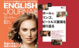ENGLISH JOURNAL