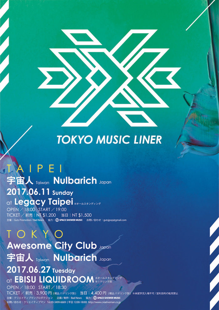 Awesome City Club、Nulbarich、宇宙人(Cosmos People)出演!東京と世界がつながる<TOKYO MUSIC LINER> music170410_tml2017_4-700x988