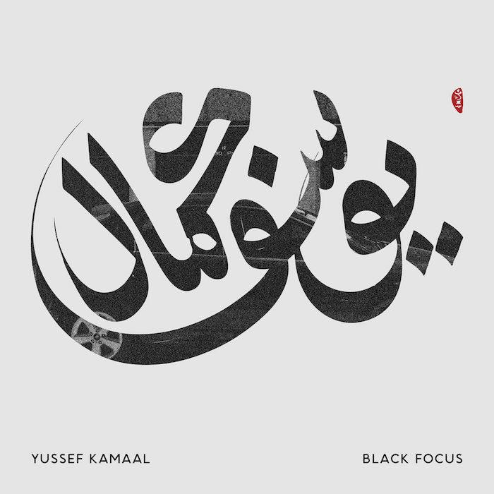 【チケプレ】ジャイルス・ピーターソンも魅了!ユセフ・カマール初来日公演を目撃せよ! music_yussefkamaal_1-700x700