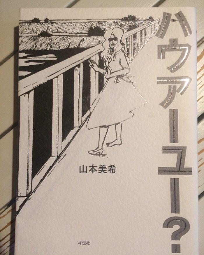 「私が漫画を読まない理由」カルロスまーちゃんのビリビリスプリング IMG_4495-700x875