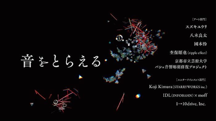 音が触れる、タップシューズが踊りだす。新しい音の展覧会<音をとらえる>開催 art170601_okazakiloops2-700x391