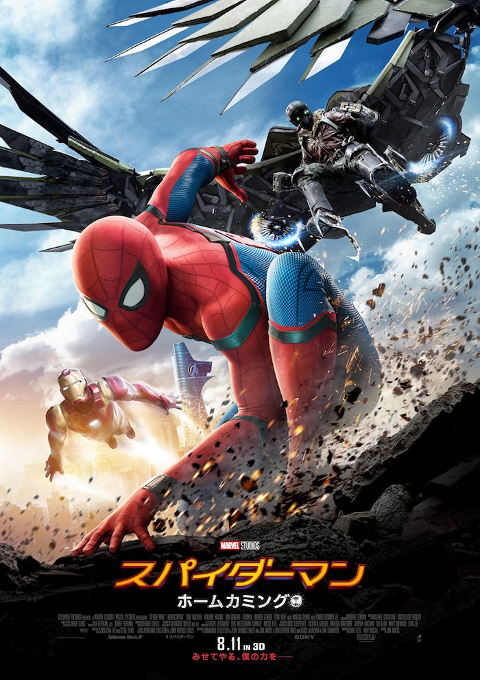 映画『スパイダーマン:ホームカミング』新予告編、世界同時解禁!スパイダーマンの自撮り、バルチャー最新映像も公開! film170524_spiderman_1-700x991