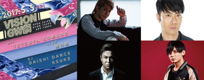 遊び足りてない?渋谷VISION、GWイベント後半戦へGO! music170503_vision_3-2-700x276