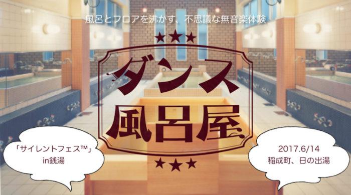 ラジオ番組『Tokyo Brilliantrips』連動企画!スコリバ、ダンス風呂屋、リアゲフェスをご紹介! music170508_silentfes1-1-700x389