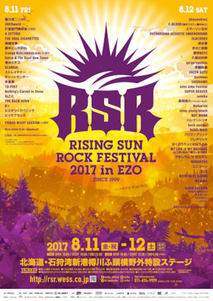 <RSR>第3弾に久保田利伸、斉藤和義、岡崎体育ら21組!石野卓球DJパーティーも! music170512_rsr2-700x989