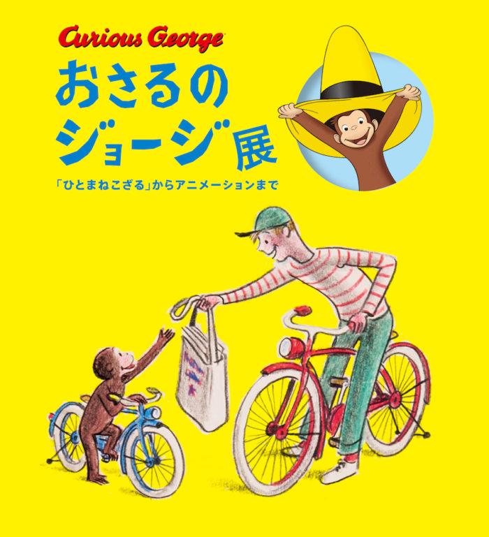 日本初公開の原画やスケッチなど約200点が展示!<おさるのジョージ展>開催! art170626_george_2-700x769