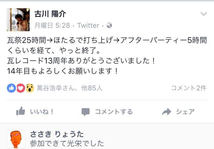 Qeticさんだって渋谷系!?渋谷系って何?その疑問にズバリお答えしましょう。 image2-700x486