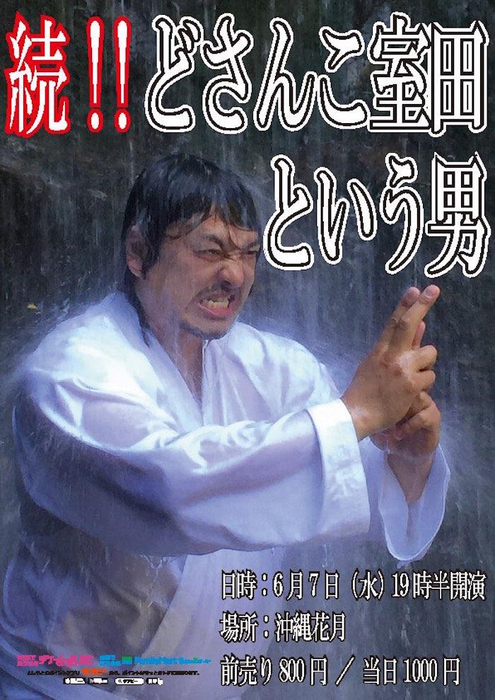 プロレス史上一番レスラーに似ている?新日本プロレス・後藤洋央紀そっくり、どさんこ室田という男 life170602_murota_1-700x989